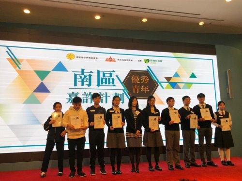 本校陳詩晴同學在南區優秀青年嘉許計劃中獲獎。