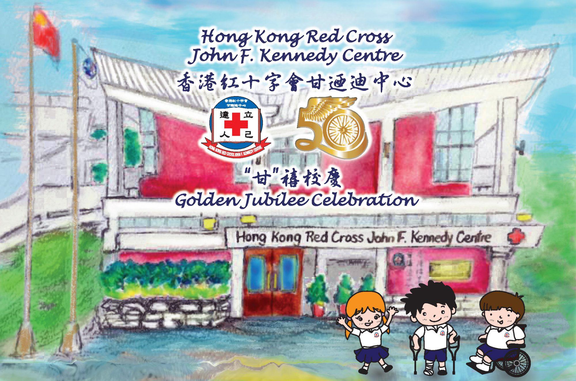 香港紅十字會甘迺迪中心