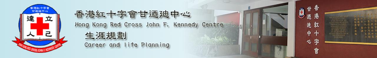 香港紅十字會甘迺廸中心-生涯規劃資訊